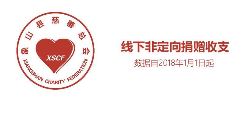 象山县慈善总会线下非定向捐赠收支